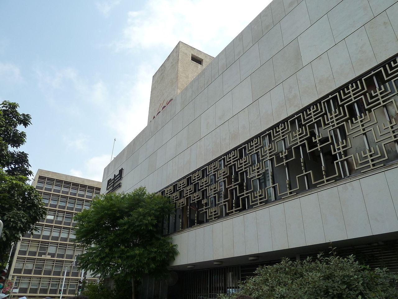 B'nai B'rith House (Beit B'nai B'rith) in Tel Aviv